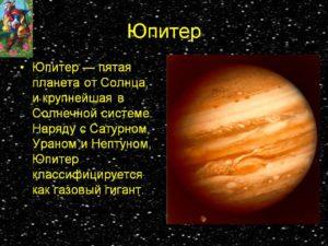 JUpiter-300x225 Юпитер сквозь тысячелетия