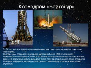 bajkonur-300x225 Космодром Байконур - площадка для туризма.