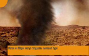 i-2-300x169 Загадки марсианского метана