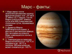 slide_3-300x225 Красная планета | Марс sun-sys